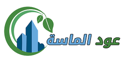 شركة عود الماسة |0523353369 Logo